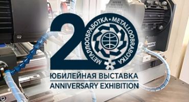 Итоги выставки «Металлообработка — 2019»