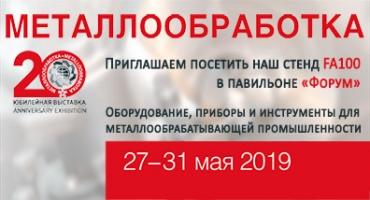 Приглашаем на выставку «Металлообработка 2019»