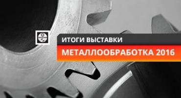 """Итоги выставки """"Металлообработка-2016"""""""