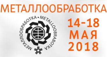 Выставка МЕТАЛЛООБРАБОТКА-2018